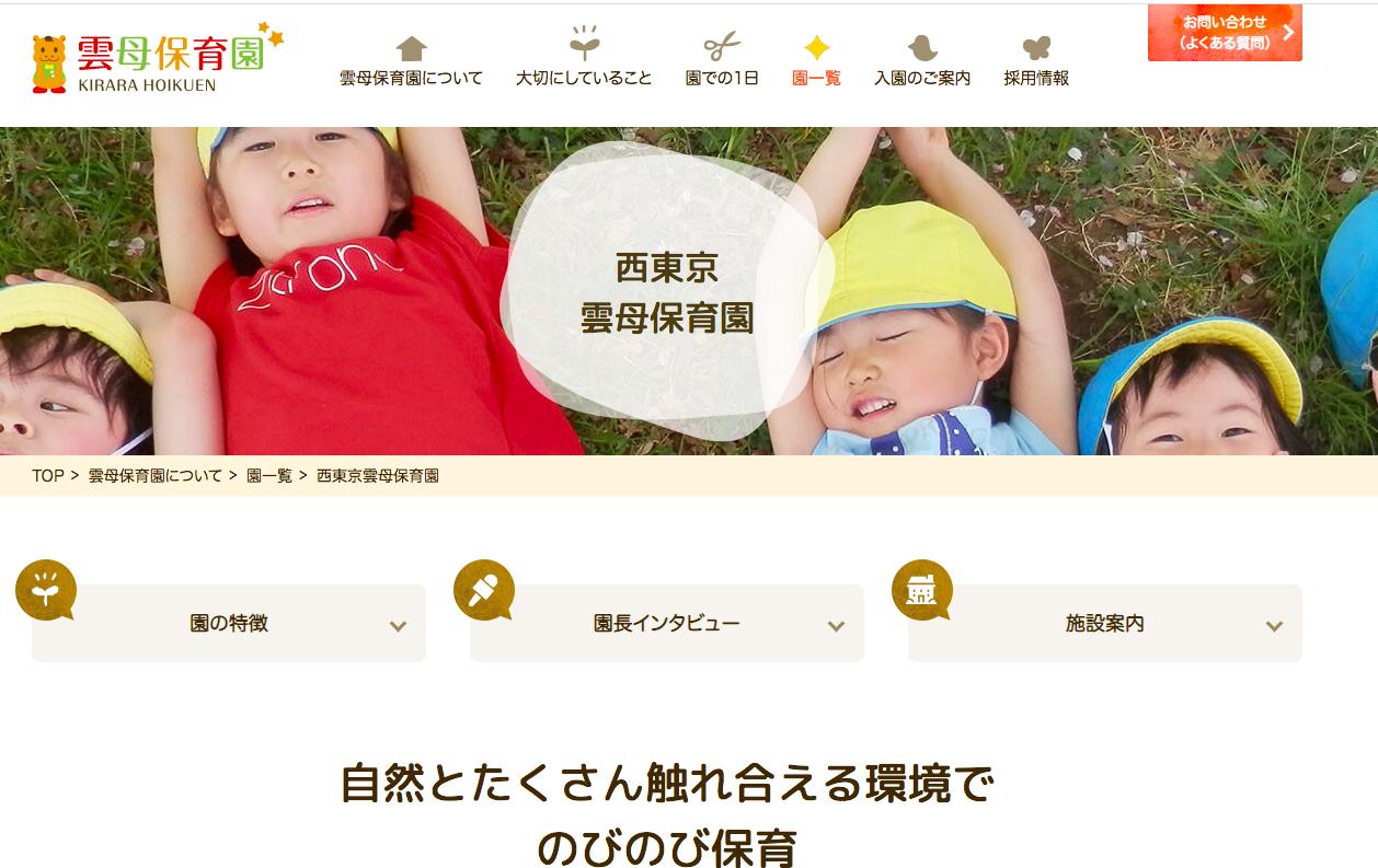 西東京市の保育園を探すなら「保護者の評判が高い保育園ランキング(令和2年度)」