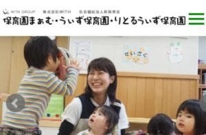 WITHグループ(うぃず、まぁむ)の評判、給与、福利厚生、研修制度は? 保育士の転職、求人先としてどうなのか徹底研究