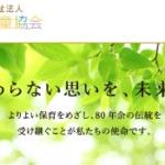 東京児童協会(こころ保育園など)の評判、給与、福利厚生、研修制度は? 保育士の転職、求人先としてどうなのか徹底研究!