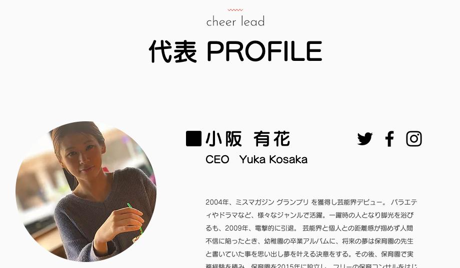 芸能界から保育の道へ、さらにキャリア応援で起業 ~ 小阪有花さんの起業・転職体験