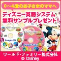 「ディズニーの英語システム」無料サンプルプレゼント[PR]