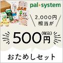 生協の宅配「パルシステム」お試しセットは500円[PR]