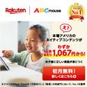ネイティブが選ぶこども向け英語学習教材【Rakuten ABCmouse】[PR]