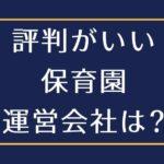 """<span class=""""title"""">どの株式会社、社福の保育園を選べば安心? 保護者の評判が高い「運営法人ランキング」 (東京都、令和3年度)</span>"""