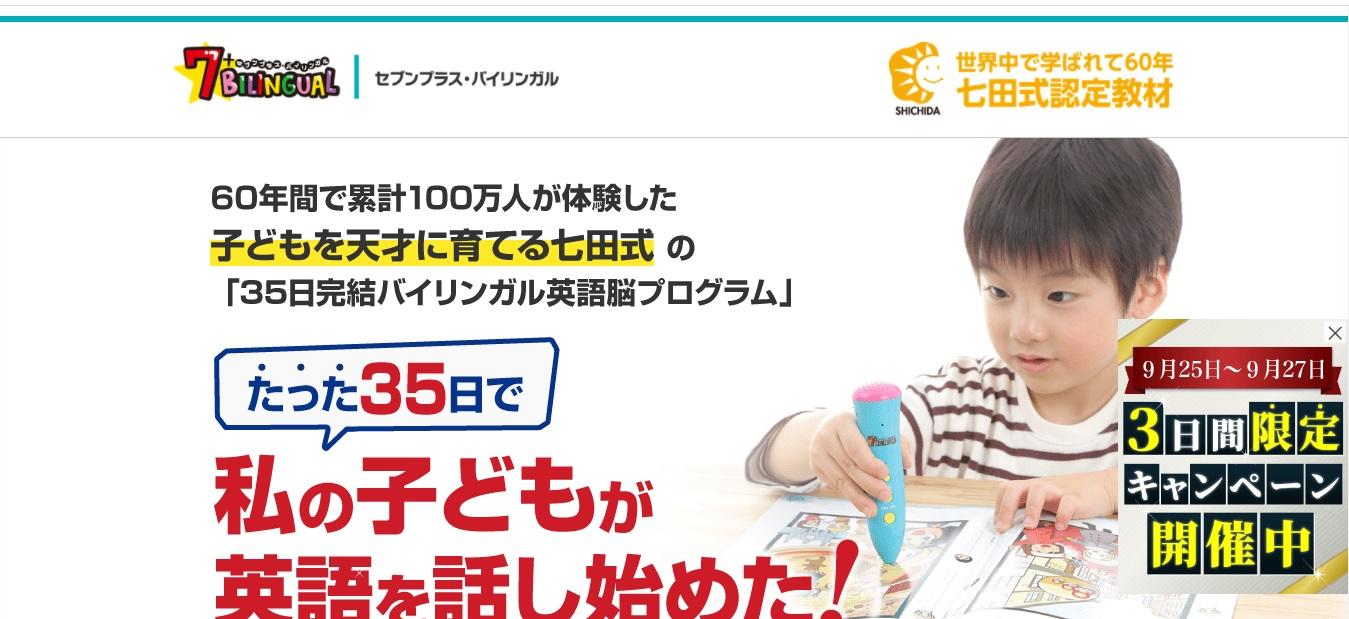 七田式「セブンプラス・バイリンガル」のトップページ画像