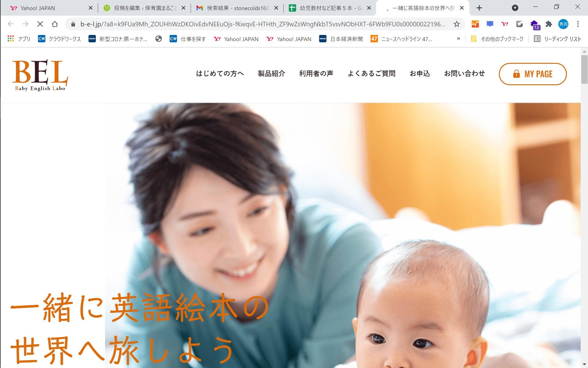 英語絵本と歌あそび『Baby English Labo』のトップページ画像
