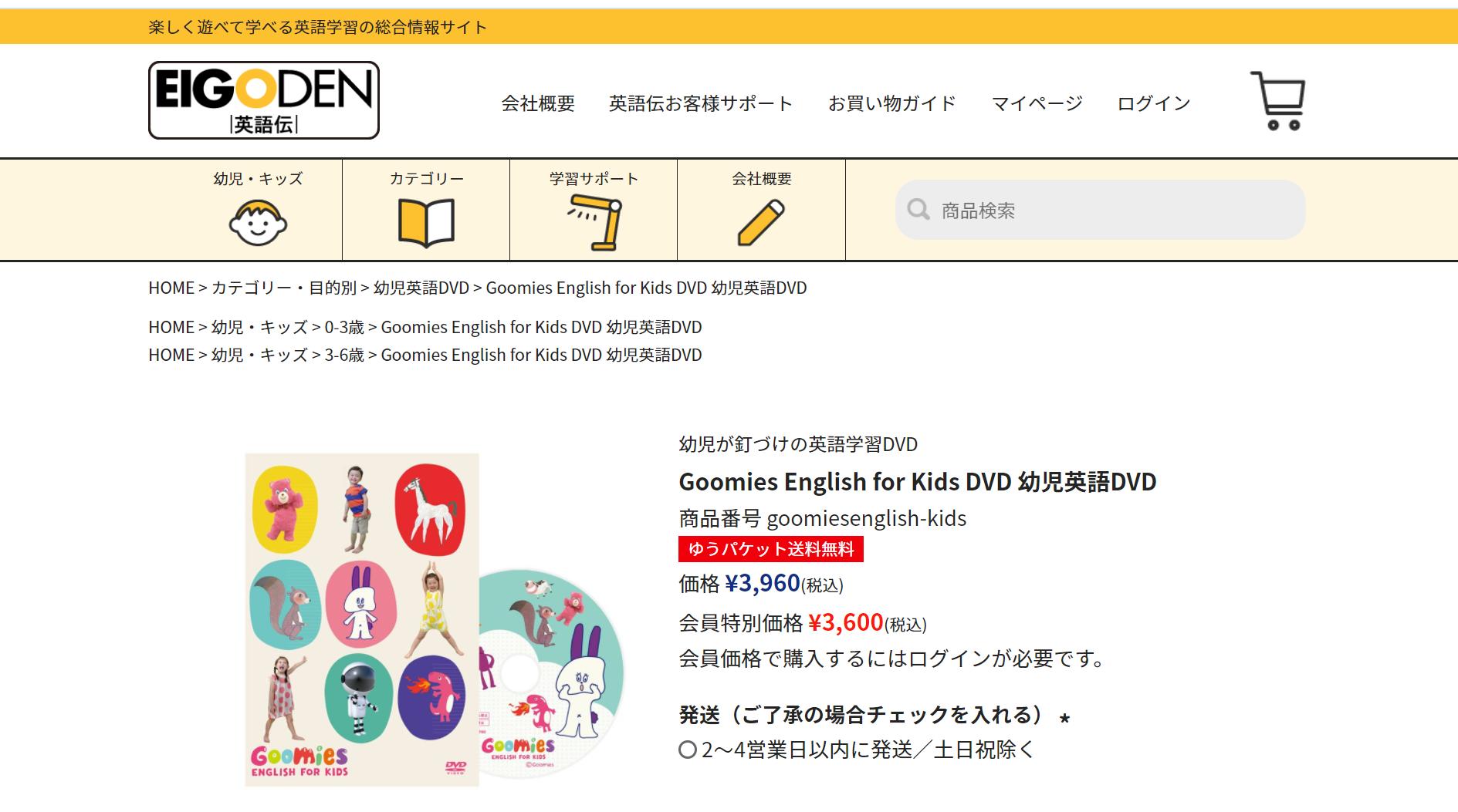 幼児英語DVD【Goomies】のトップページ画像