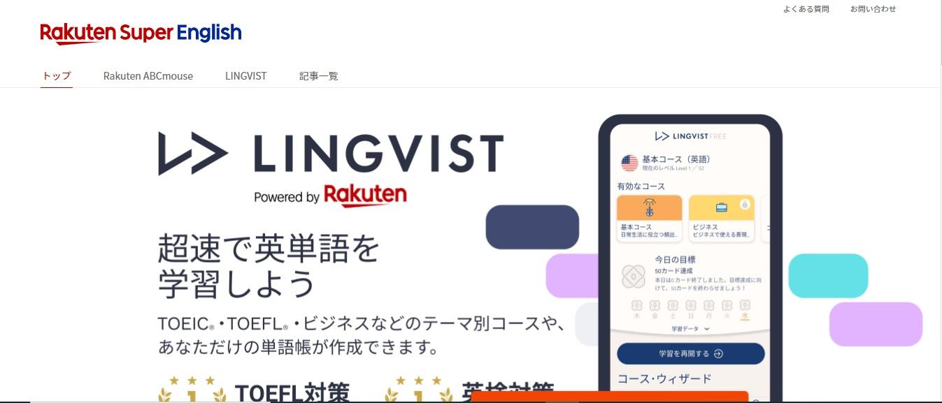 Rakuten ABCmouseのトップページ画像