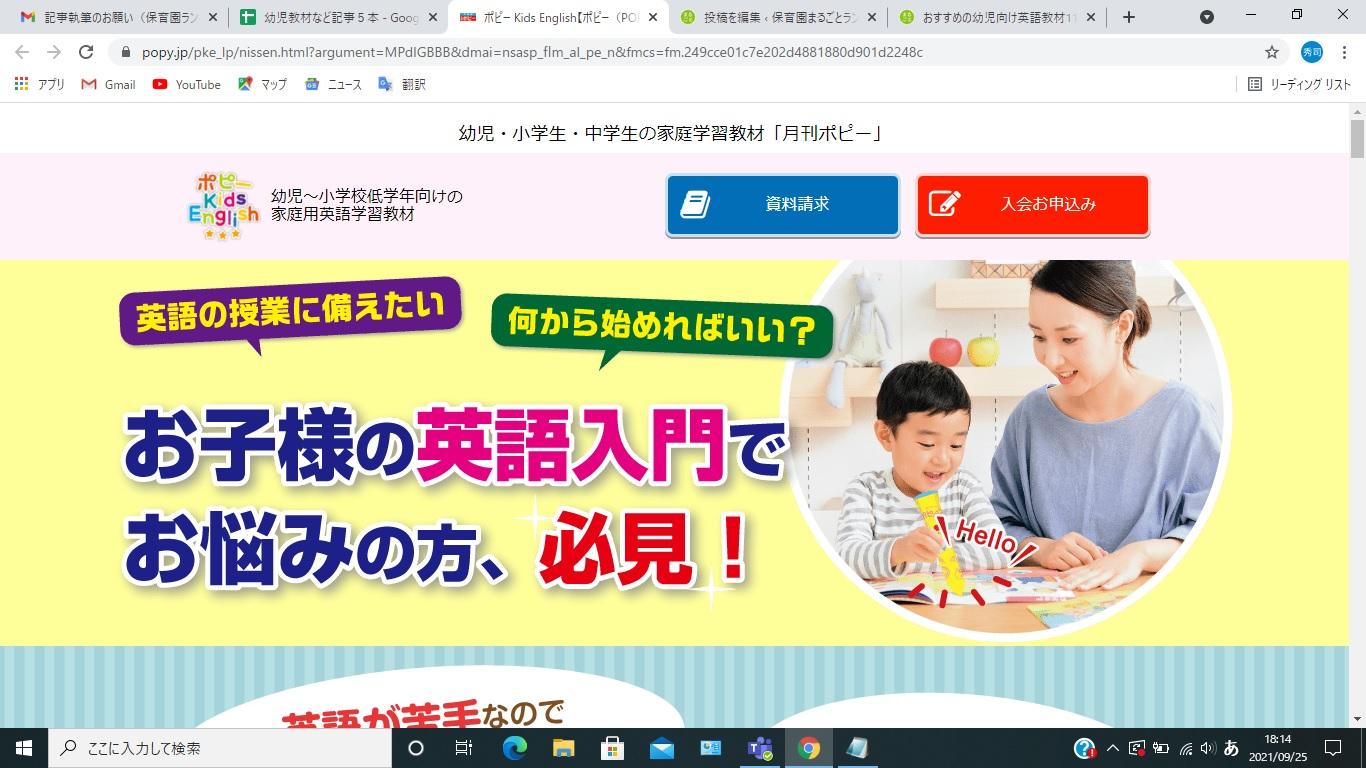 ポピー kids Englishのトップページ画像