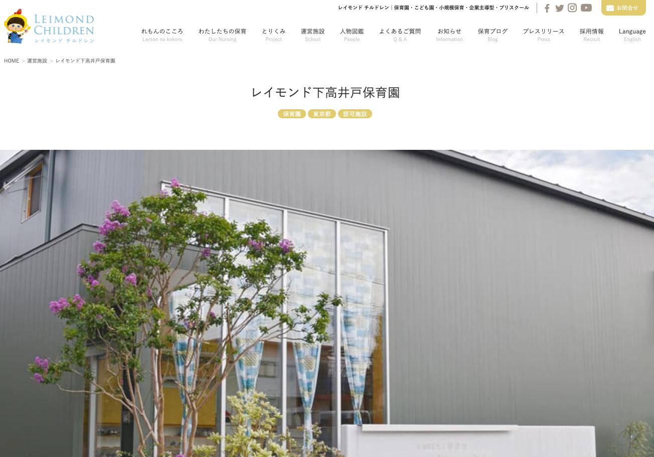 レイモンド下高井戸保育園のホームページ