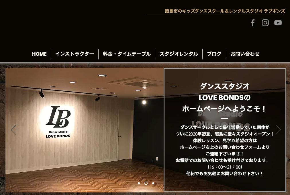 昭島市のキッズダンススクール&レンタルスタジオ ラブボンズ
