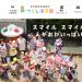立川市の保育園を探すなら「保護者の評判が高い保育園ランキング(令和2年度)」