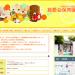 文京区の保育園を探すなら「保護者の評判が高い保育園ランキング(令和2年度)」